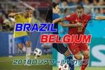 brazil-belgium.jpg