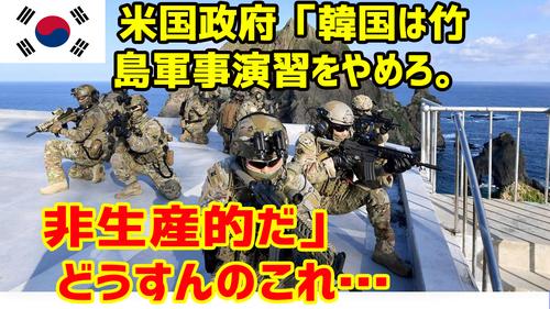 米国政府「韓国は竹島軍事演習をやめろ.jpg